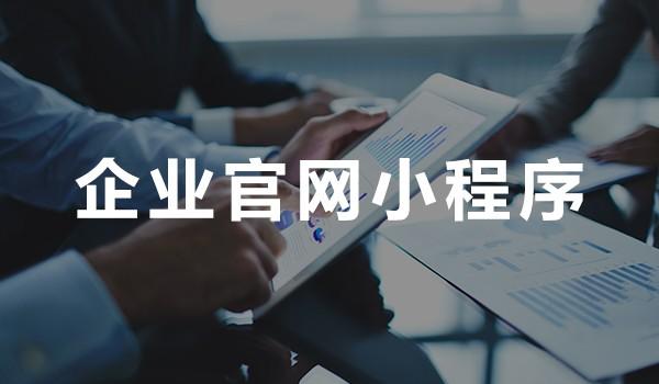 企业官网小程序