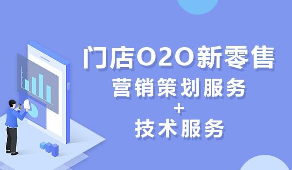 门店O2O新零售营销策划+技术服务