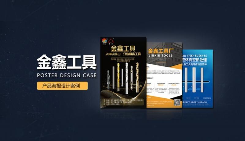 金鑫工具产品海报设计