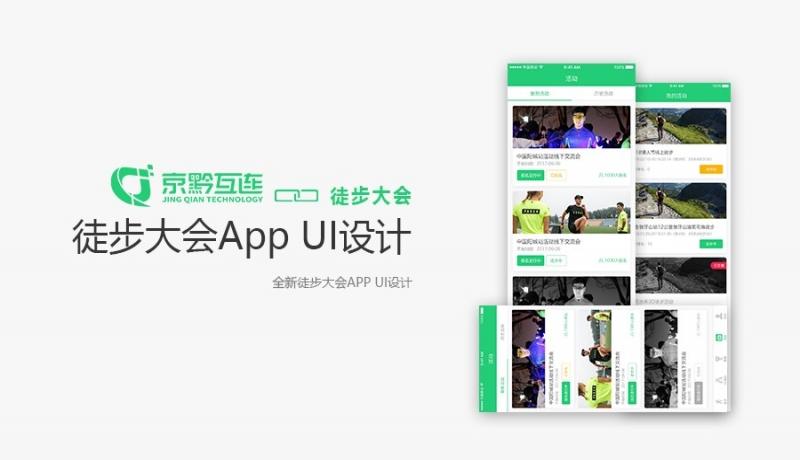 徒步大会App UI设计