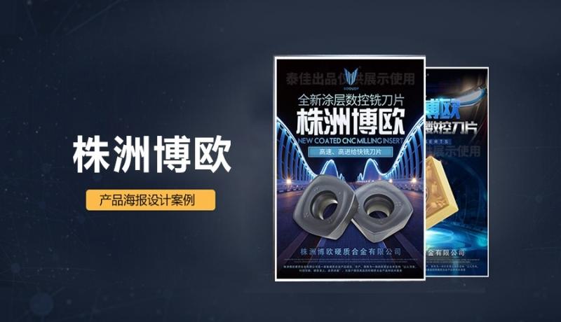 株洲博欧产品海报设计