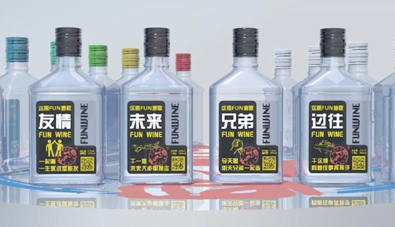 FUN酒包装设计