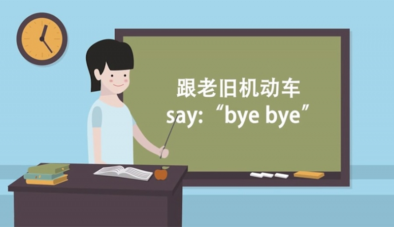 """顺义宣传动画想老旧机动车说""""bye"""""""