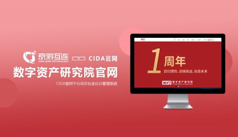 CIDA数字资产研究院
